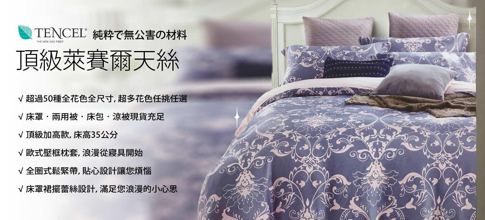 100%奧地利純天絲床罩組八件式