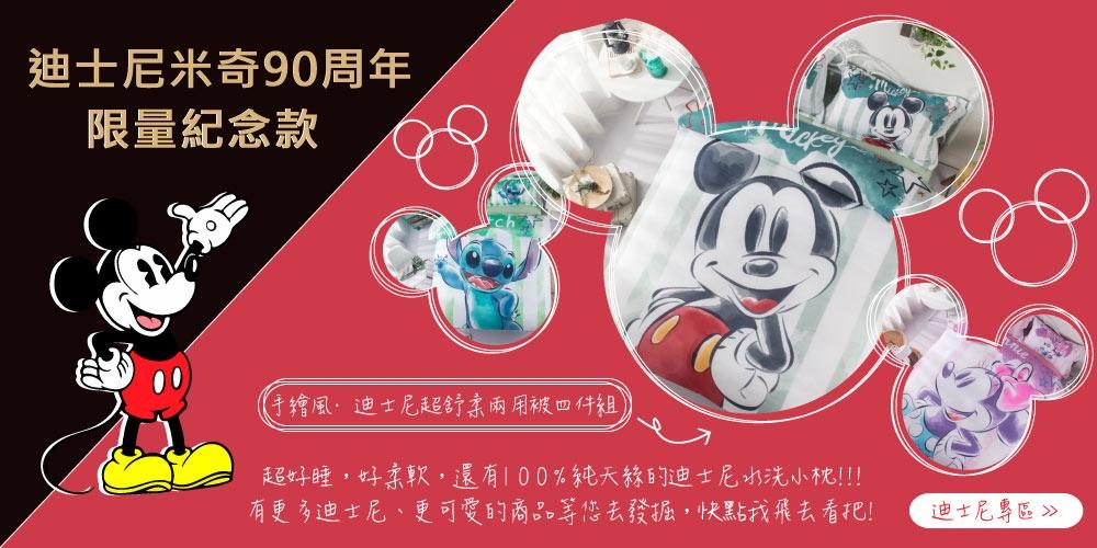 迪士尼水洗床組