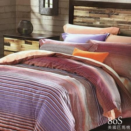 100%美國頂級80S匹馬棉八件式床罩組《吉爾賽》