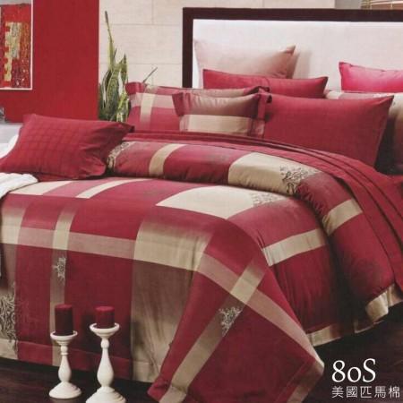 100%美國頂級80S匹馬棉八件式床罩組《艾德文娜》