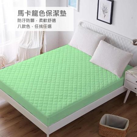 防汙抗髒·馬卡龍柔軟保潔墊·枕套-綠色