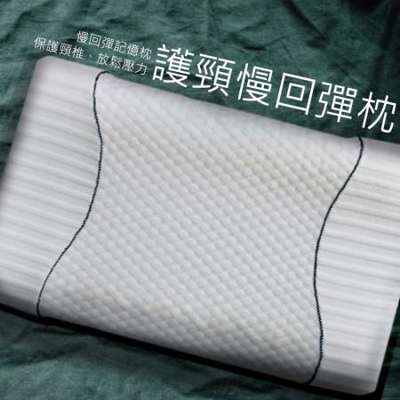 超護頸 ‧ 護頸慢回彈記憶枕《人體工學型》