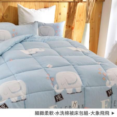 韓國小清新x水洗棉被床包組《大象飛飛》