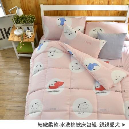 韓國小清新x水洗棉被床包組《親親愛犬》