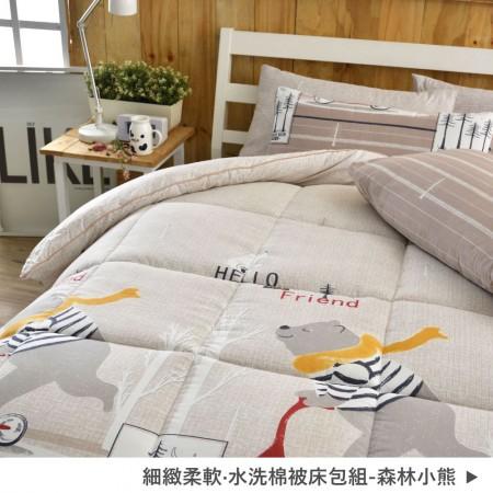 韓國小清新x水洗棉被床包組《森林小熊》