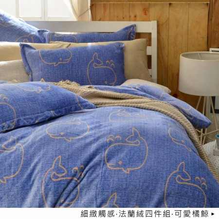 冬季聖品·保暖舒適·法蘭絨鋪棉兩用被四件式《可愛橘鯨》