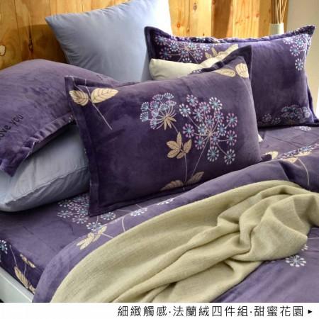 冬季聖品·保暖舒適·法蘭絨鋪棉兩用被四件式《甜蜜花園》