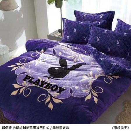 保暖舒適·PLAYBOY正版授權‧法蘭絨鋪棉兩用被四件式《魔鏡兔子》