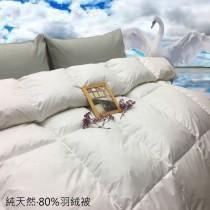 天然蓬柔‧80%天然羽絨被《單人 / 雙人 / 加大》