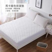 防汙抗髒·馬卡龍柔軟保潔墊·枕套-白色
