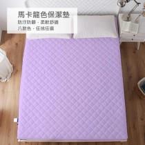 防汙抗髒·馬卡龍柔軟保潔墊·枕套-紫色