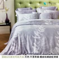 頂級60支100%奧地利純天絲床罩組八件式《青雲》