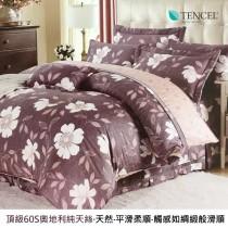 頂級60支100%奧地利純天絲床罩組八件式《雅緻》