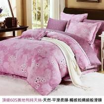 頂級60支100%奧地利純天絲床罩組八件式《花嫁》