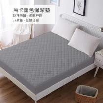 防汙抗髒·馬卡龍柔軟保潔墊·枕套-灰色