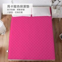 防汙抗髒·馬卡龍柔軟保潔墊·枕套-桃色