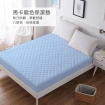 防汙抗髒·馬卡龍柔軟保潔墊·枕套-藍色
