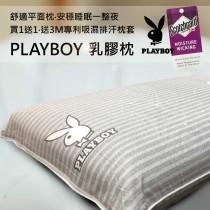 PLAY BOY 100%純天然乳膠枕《舒適平面型》