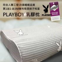 PLAY BOY 100%純天然乳膠枕《人體工學型》
