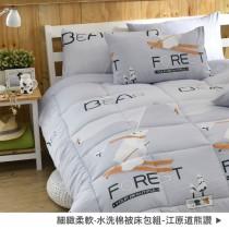 韓國小清新x水洗棉被床包組《江原道熊讚》