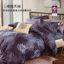 3M專利吸濕排汗X最適合裸睡的材質-裸睡天絲兩用被床包組《千葉》