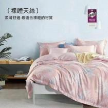 3M專利吸濕排汗X最適合裸睡的材質-裸睡天絲兩用被床包組《飛揚粉》