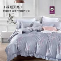 3M專利吸濕排汗X最適合裸睡的材質-裸睡天絲兩用被床包組《葉曉》