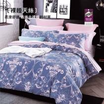 3M專利吸濕排汗X最適合裸睡的材質-裸睡天絲兩用被床包組《淡淡愛戀》