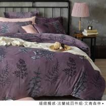 冬季聖品·保暖舒適·法蘭絨鋪棉兩用被四件式《紫青森林》