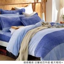 冬季聖品·保暖舒適·法蘭絨鋪棉兩用被四件式《藍天翱翔》