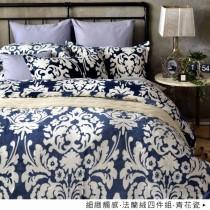冬季聖品·保暖舒適·法蘭絨鋪棉兩用被四件式《青花瓷》