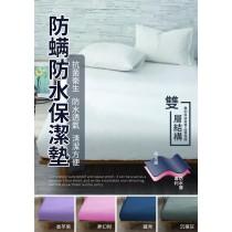 防水防螨保潔墊&枕套 多色可選 單/雙/加大/特大
