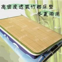 高密度透氣冬夏兩用竹榔床墊