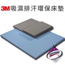 3M吸濕排汗環保床墊
